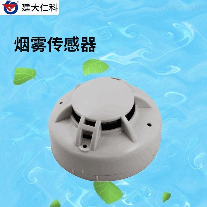 建大仁科485型光电感烟火灾探测报警器