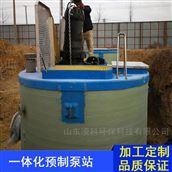 凌科环保 GRP一体化提升泵站