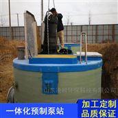 凌科环保 GRP一体化预制泵站