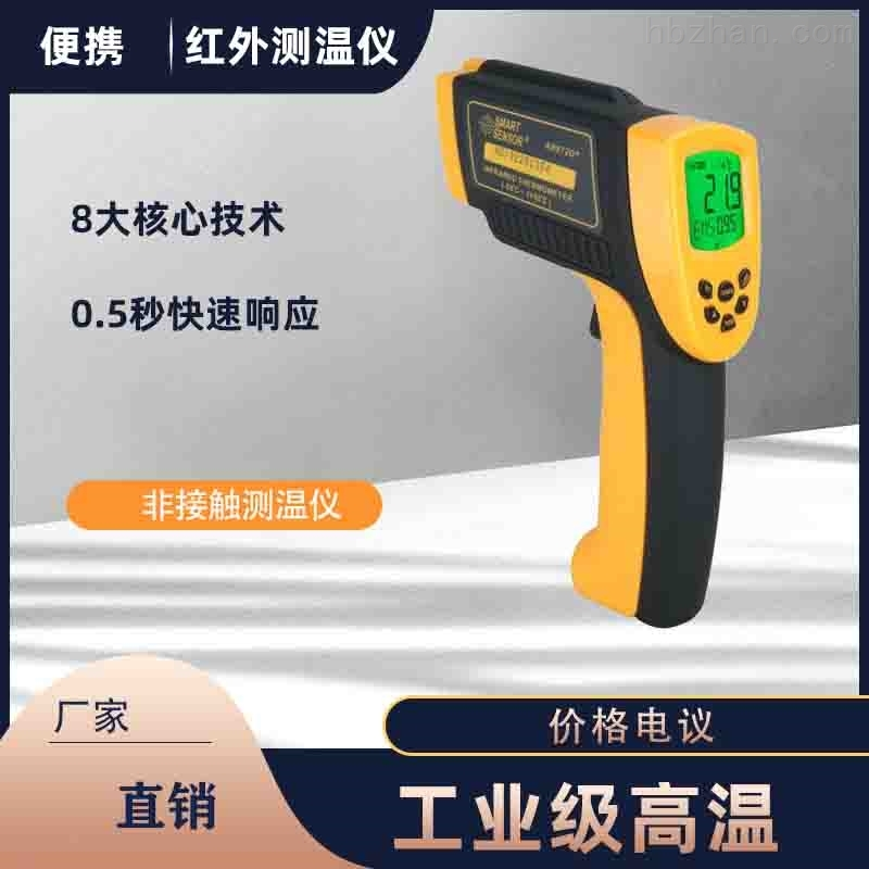 手持式高低温红外测温仪