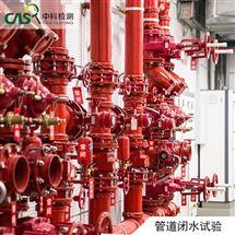 环境检测污水管道闭水试验检测机构