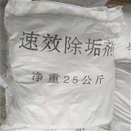 HB-100循环水锅炉清洗除垢剂技术标准