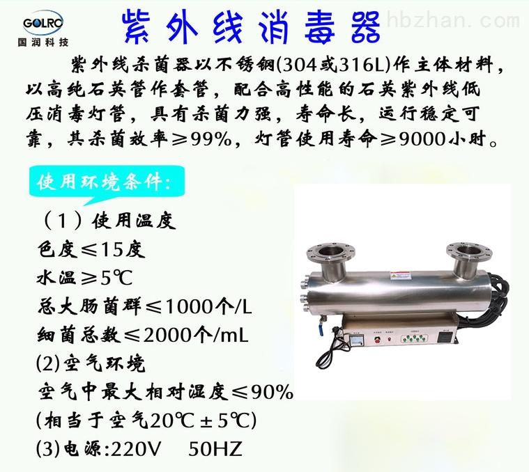紫外线消毒器11.jpg