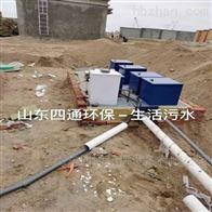 豆制品清洗污水处理设备