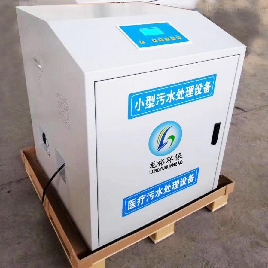 信仰美容门诊诊所污水处理设备