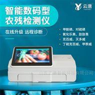 YT-WT-R02智能数码型农药残留检测仪