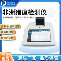 JD-PCR16非瘟快速检测设备