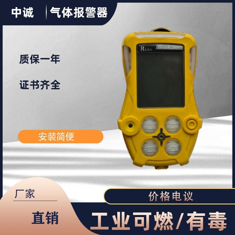 (NH3)氨气气体泄露报警器