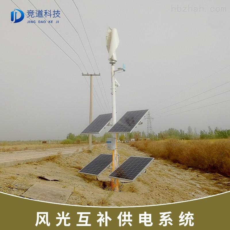 20210621风光互补供电系统.jpg