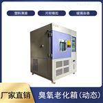 OCY-150D智能动态臭氧老化试验箱