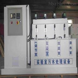 每天3方PCR实验室污水处理设备