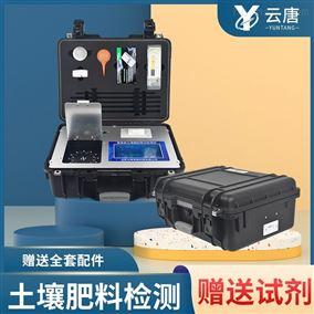 YT-TRX04(新款)土壤养分检测仪