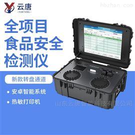 YT-GD-X04高智能食品安全检测仪参数