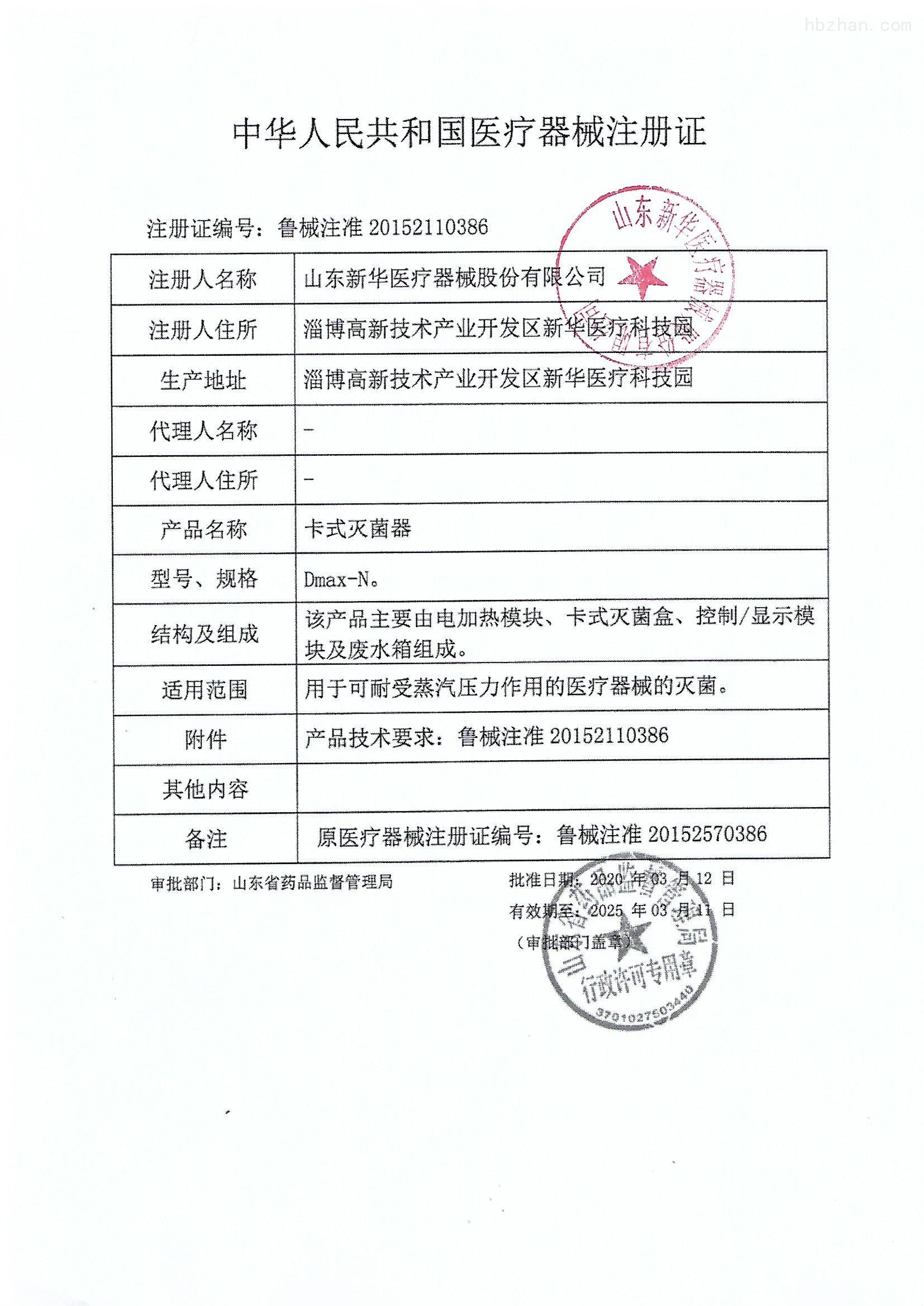 新华卡式灭菌器注册证.jpg