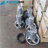厌氧池高速混合搅拌器QJB1.1/6-260/3-980