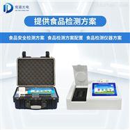 JD-SP-3食品安全检测实验室方案