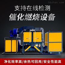JC-VOC10000风量催化燃烧废气处理成套设备