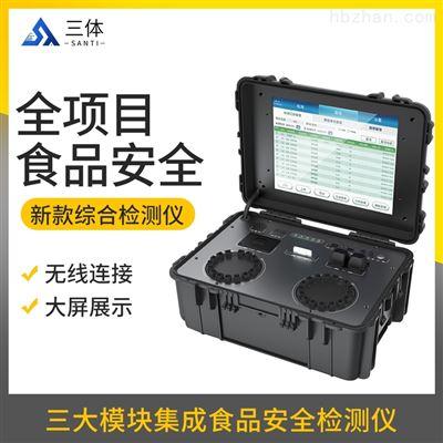 ST-GD-X04高智能食品安全检测仪简介