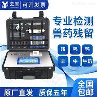 YT-SYC-兽药残留检测仪