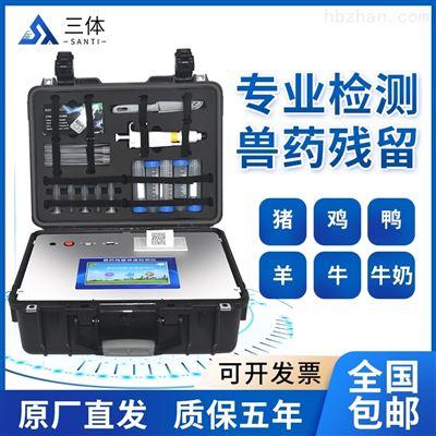 ST-SYC(新款)兽药残留检测仪