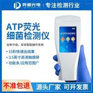 JD-ATP细菌总数检测仪