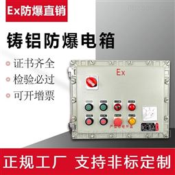 BXD51-T防爆动力配电箱型号生产