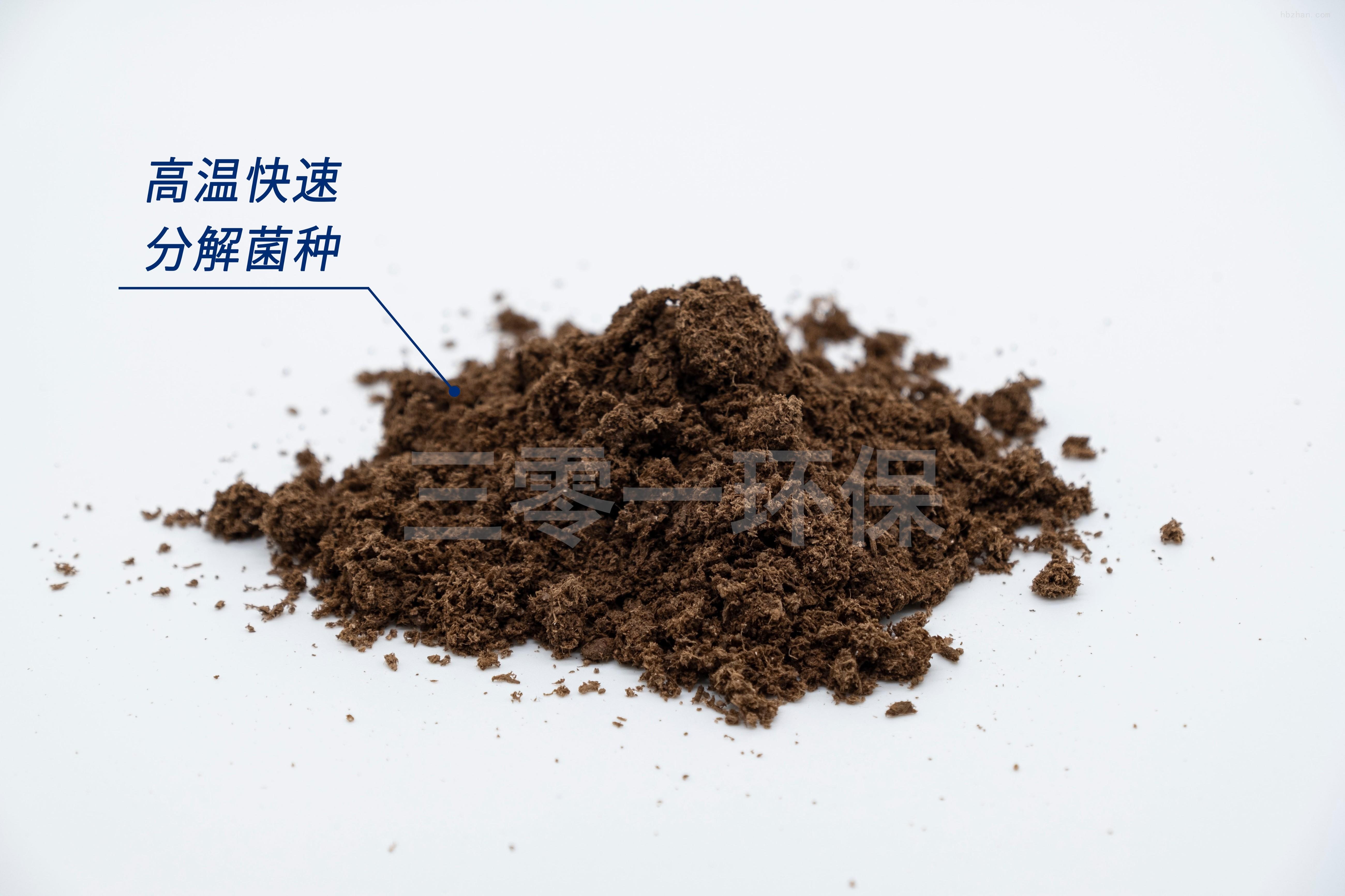 高温快速分解菌种
