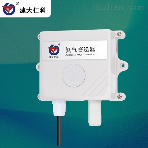 模拟量型高精度氨气传感器