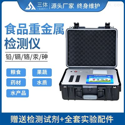 ST-XSZ大米重金属检测仪