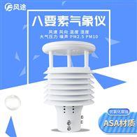 FT-WQX8气象环境监测传感器