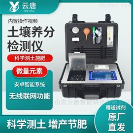 YT-TRX04新款土壤分析仪