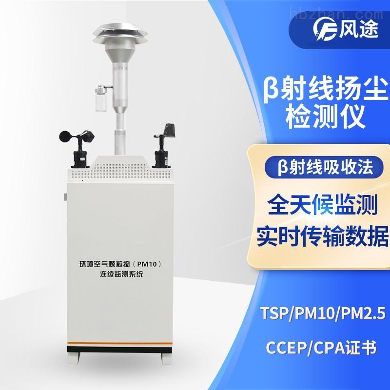 建筑扬尘检测系统