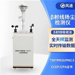 FT-YC01射线扬尘检测设备
