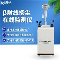 FT-YC01扬尘在线检测仪器