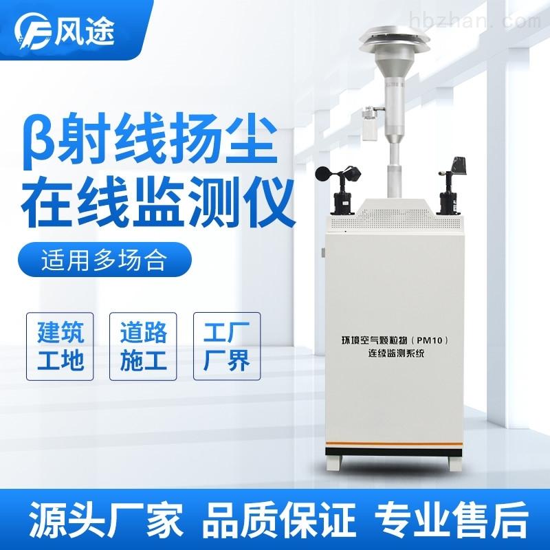 扬尘污染监测仪
