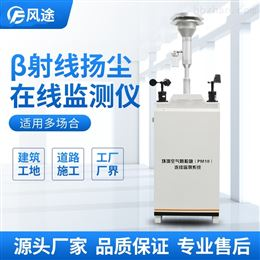 FT-YC01建筑工地扬尘检测仪器