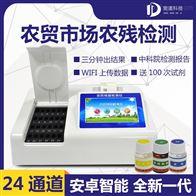 JD-NC24果蔬农药残留检测仪