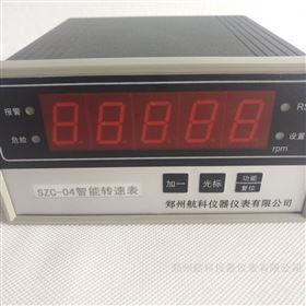 HZS-04N 智能转速表