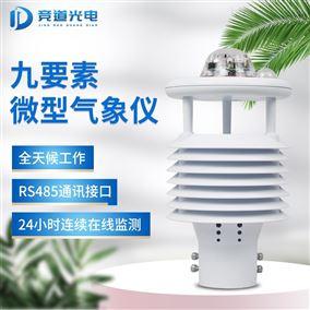 JD-WQX9九合一气象传感器