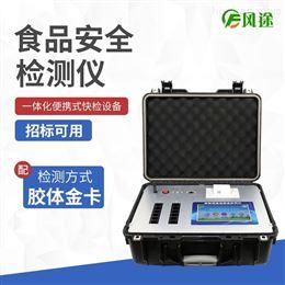 FT--G1200多功能食品检测仪器