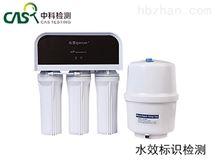水效标识净水器水效检测收费标准