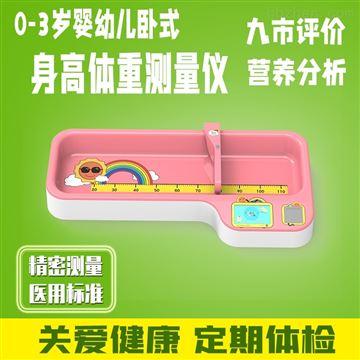 HW-B80卧式儿童身高体重测量仪