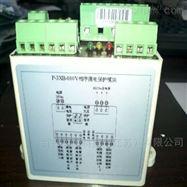 P-3XB-660V-A电动执行机构配件 三相漏电保护模块