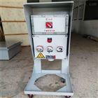 BXMD52移动手推车防爆照明动力配电箱检修箱