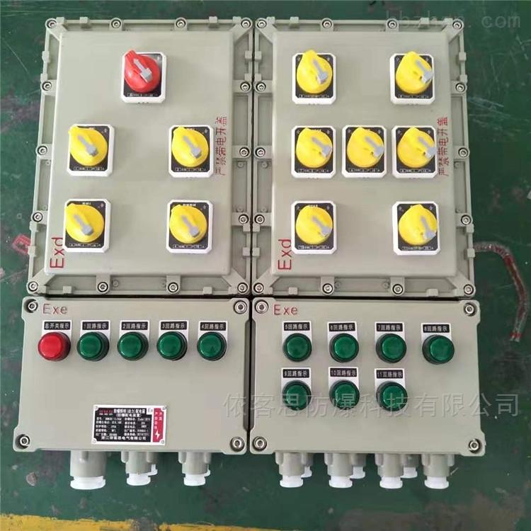 2/3P防爆漏电断路器箱IIB 2C防爆开关箱
