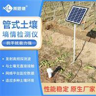 土壤水分检测-管式土壤墒情检测仪生产厂家