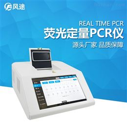 FT-PCR16荧光定量pcr仪器