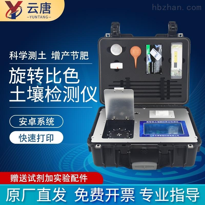 新一代土壤养分检测仪(新升级)