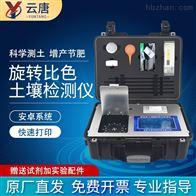 YT-TRX05新一代土壤养分检测仪(新升级)