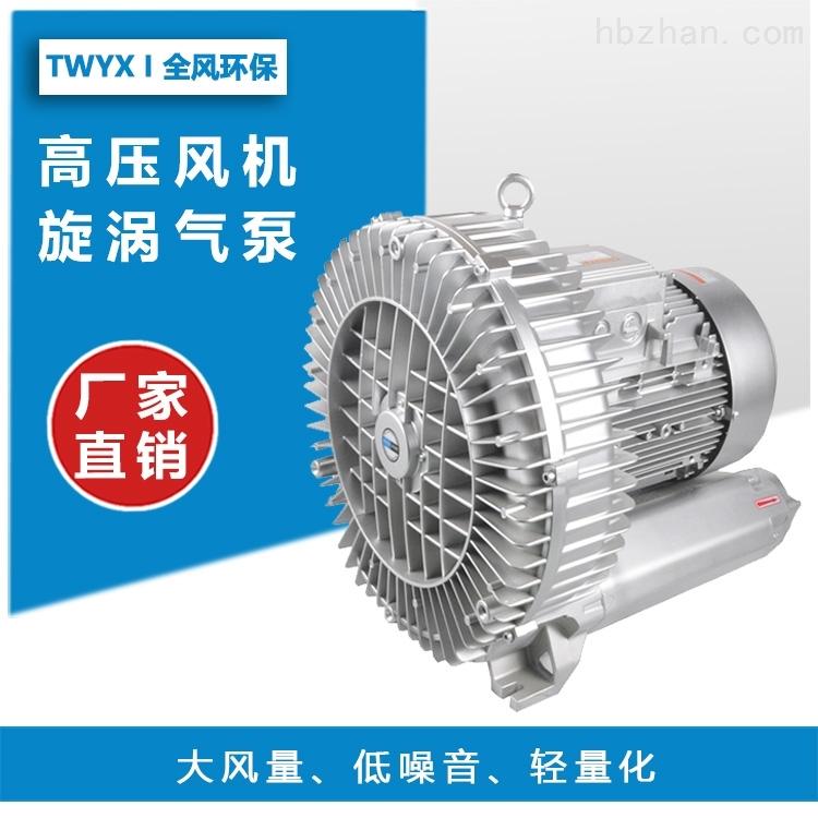 电镀池曝气漩涡风机